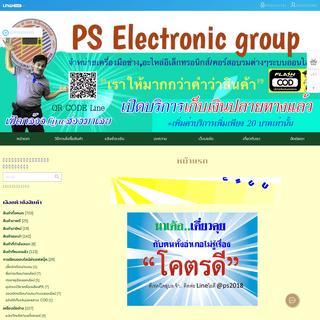 โรงเรียนพีเอสอิเล็กทรอนิกส์ - Inspired by LnwShop.com