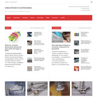 ArchiveBay.com - prosmesiteli.ru - Смесители и сантехника - обзоры, монтаж, разновидности