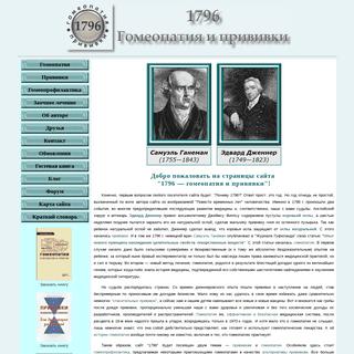 Сайт 1796 — гомеопатия и прививки. Полная информация о прививках и гоме�