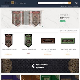 فروشگاه اینترنتی بافت ستاری – تولید و فروش محصولات پلاکارد و کتیبه ها�