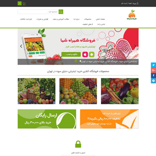 ArchiveBay.com - donyayemive.com - دنیای میوه- فروشگاه آنلاین خرید اینترنتی میوه در ت