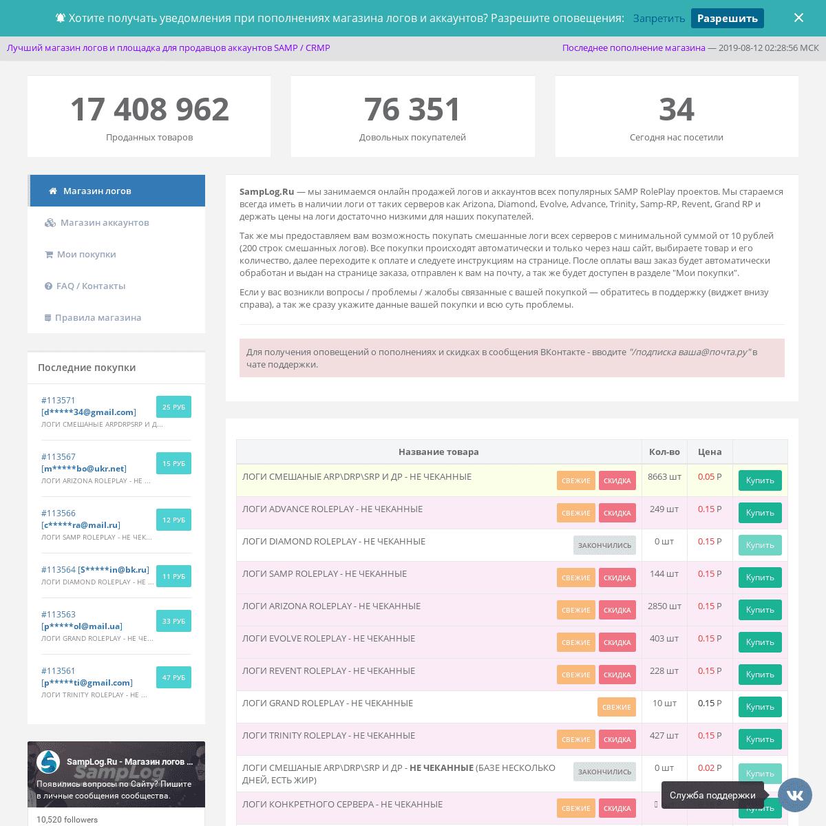 ArchiveBay.com - samplog.ru - Купить логи и аккаунты для SA-MP - CR-MP — SampLog.Ru