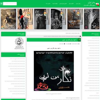 رمان ایران - مرجع دانلود رمان در ژانر های مختلف