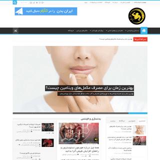 بدنسازی و تناسب اندام - ایران بدن