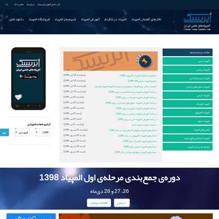 المپیادهای علمی ایران - آیریسک