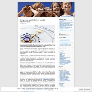 ArchiveBay.com - polyteknoi.gr - Πολύτεκνοι - Ιστοσελίδα για θέματα πολυτέκνων στην Ελλάδα – www.polyteknoi.gr