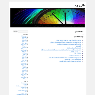 نگارین وب