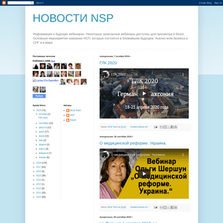 ArchiveBay.com - nspworldwide.blogspot.com - НОВОСТИ NSP