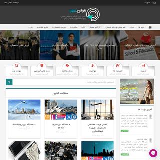 اخبار، تحلیل و جستجوی ژورنالهای تخصصی
