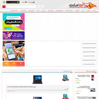 ArchiveBay.com - atramart.com - آترا مارت -- فروشگاه اینترنتی لپ تاپ، تبلت، گوشی موبایل، لوازم جانبی و �
