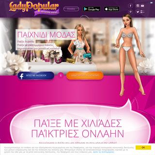 LADY POPULAR - Το καλύτερο Online Dress Up παιχνίδι Μόδας!