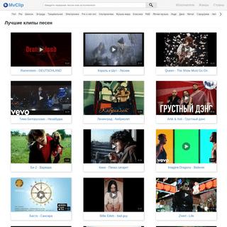 Клипы песен русских и зарубежных исполнителей смотреть онлайн беспла