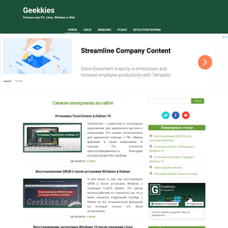 Geekkies - Полезно про PC, Linux, Windows и Web