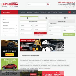 Інтернет-магазин шин, дисків, акумуляторів з доставкою - ШипШина