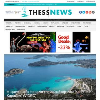 Η εβδομαδιαία Εφημερίδα της Θεσσαλονίκης - ThessNews