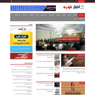 ArchiveBay.com - akhbarekhoob.ir - پایگاه خبری اخبار خوب - good news agency - خبر خوب