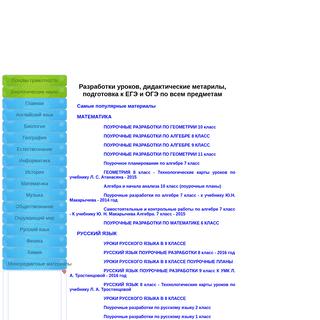 Разработки уроков, дидактические метарилы, подготовка к ЕГЭ и ОГЭ по в