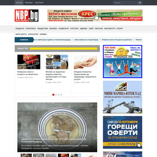 ArchiveBay.com - nbp.bg - НАЧАЛО - Бизнес поща - Стара Загора І България І Новини Политика Култур