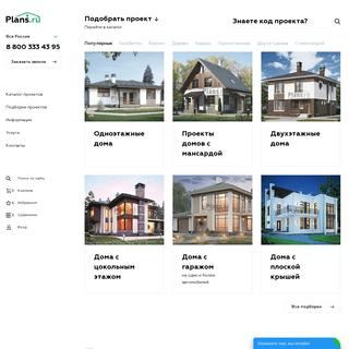 ArchiveBay.com - plans.ru - Проекты домов и коттеджей Plans.ru - Каталог типовых и готовых проектов Пл