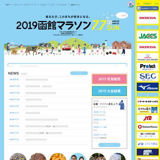 2019函館マラソン