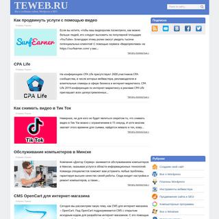TeWeb.ru - Все о создании сайта, Wordpress и SEO