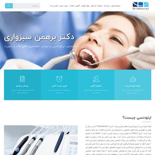 وبسایت دکتر سبزواری - دکتر برهمن سبزواری متخصص ارتودنسی در مشهد