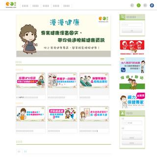 健談havemary.com-用健康漫畫方式,讓大家一起漫漫健康