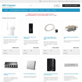 ArchiveBay.com - net-ss.ru - NET-Сервис — Сетевое оборудование и Коммуникации