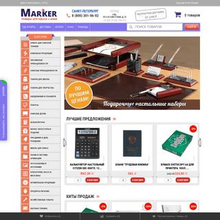 Marker - канцелярские товары в Санкт-Петербурге, купить канцтовары в инте