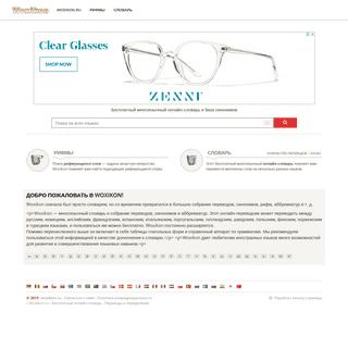 Woxikon.ru - Бесплатный онлайн-словарь - Переводы и определения