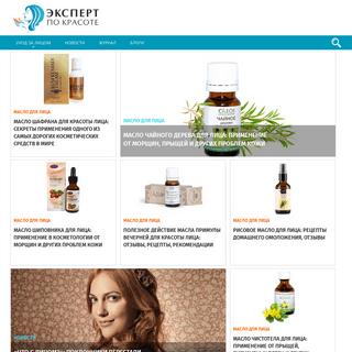 Эксперт по красоте — лучший интернет журнал о красоте и здоровье