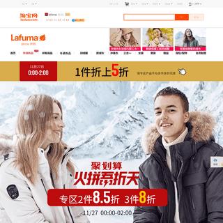 首页-lafuma官方旗舰店-天猫Tmall.com