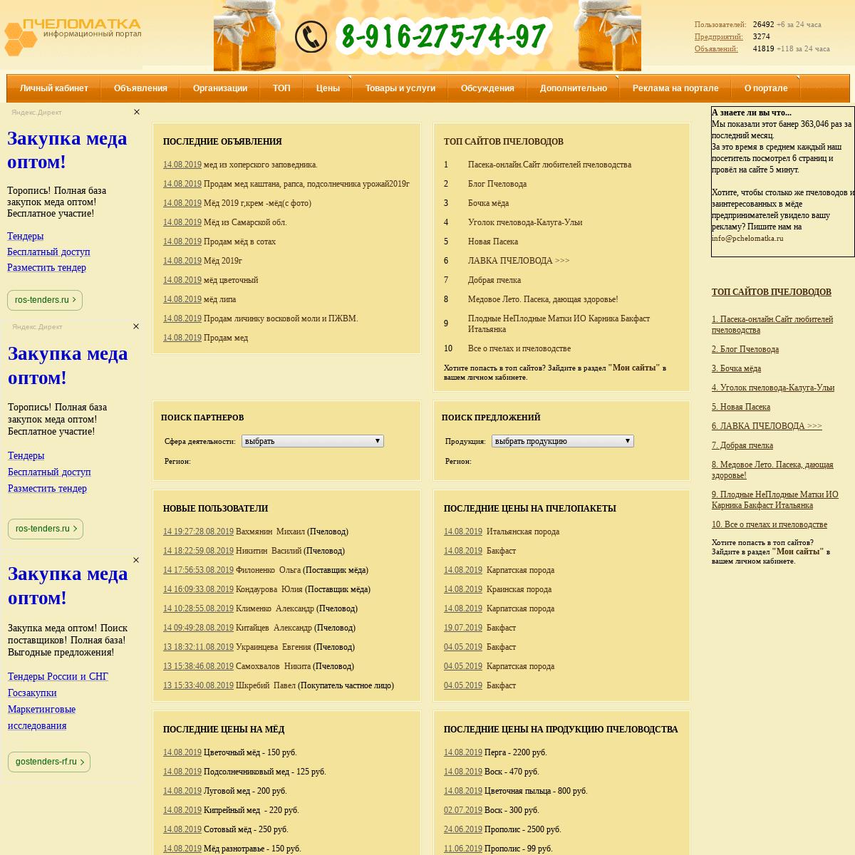 ArchiveBay.com - pchelomatka.ru - Информационный портал ПЧЕЛОМАТКА. Мед и пчеловодство