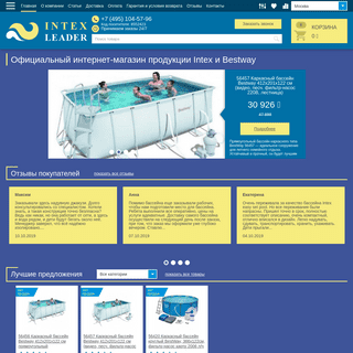 Intex LEADER — официальный сайт в Москве - Купить продукцию компании Интекс