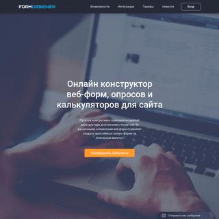 Онлайн конструктор веб-форм, опросов, квизов и калькуляторов для Ваше�