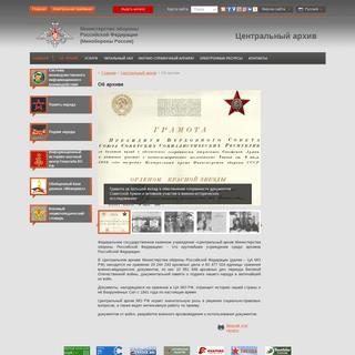 Об архиве - Министерство обороны Российской Федерации