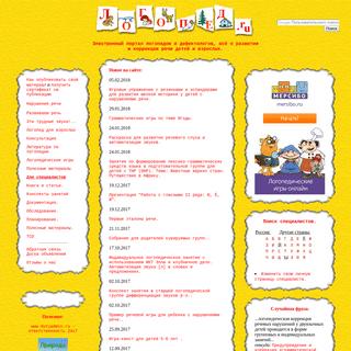 ЛОГОПЕД.РУ- электронный портал логопедов и дефектологов, всё о развит�