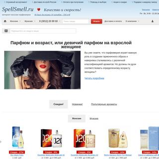 Интернет-магазин парфюмерии SpellSmell — купить духи, туалетную воду, парф