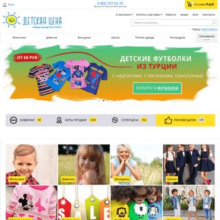 ArchiveBay.com - babylevel.ru - Детская одежда оптом в Новосибирске — интернет-магазин «Детская Цена