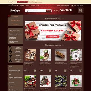 Кулинарный бутик Боффо Гурмэ- чай, кофе, посуда, лакомства, подарочные
