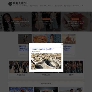 ArchiveBay.com - tutotvety.ru - Тут ответы на любые вопросы