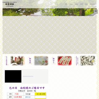 除災招福総鎮護 東京の白蛇様 蛇窪神社 – 東京の白蛇様