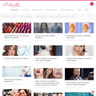 Modernitta » Пристрастени към красотата