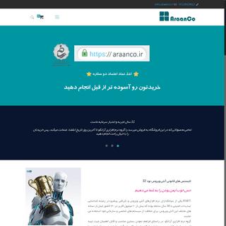 صفحه اصلی - لایسنس آنتی ویروس نود 32 - سامانه پیامکی - طراحی وب سایت - آران