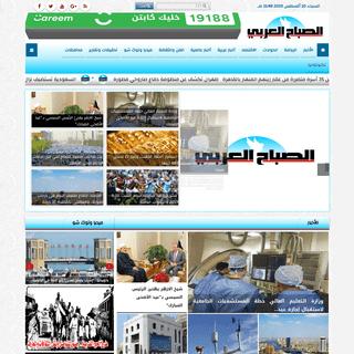 الصباح العربي - موقع اخباري يهتم بالشأن العربي