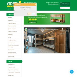 ArchiveBay.com - mbgreen.ru - Интернет-магазин экомебели. Купить двухъярусную кровать, купить матр�