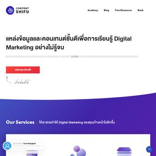 Content Shifu - เว็บไซต์เพื่อการเรียนรู้ สอน Digital Marketing สอน I