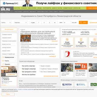 Портал БН.ру - Бюллетень недвижимости Санкт-Петербурга. Первичное и вт
