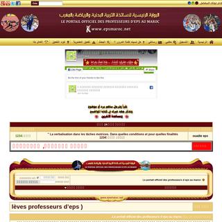 Le portail officiel des professeurs d eps au maroc