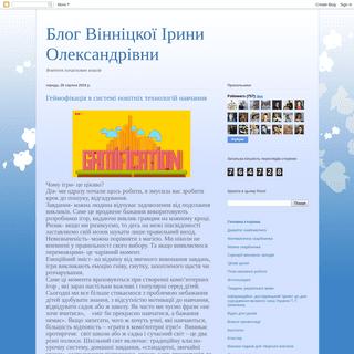 Блог Вінніцкої Ірини Олександрівни
